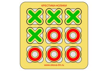 Крестики-нолики  эконом Картинки для сайта 580х386
